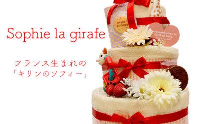 【Sophie la girafe】キリンのソフィーのおむつケーキ
