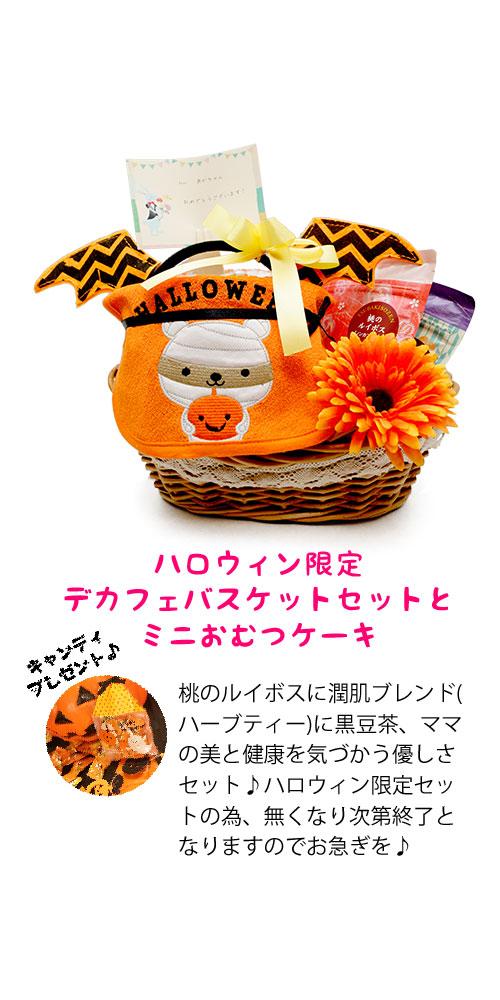 【ハロウィン限定】デカフェバスケットとミニおむつケーキ
