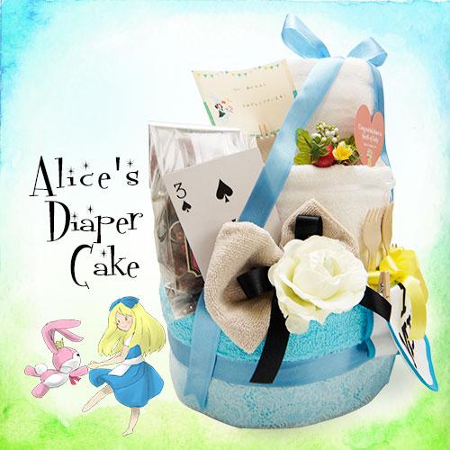 アリスのおむつケーキが新登場