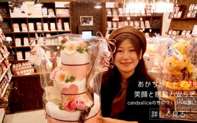 おむつケーキ&ティーハウス Candy Aliceオープン♪
