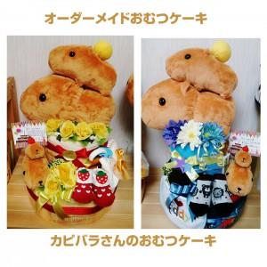 カピバラさんのおむつケーキ12