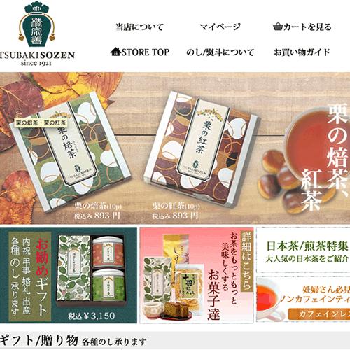 大好きなお茶屋さん 椿宗善|ベビーギフト.com