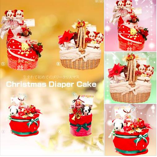 【限定】クリスマス限定おむつケーキ