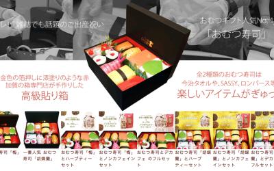 おむつ寿司が山本耕史さんがゲストのおしゃれイズムに!