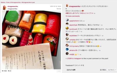 蜷川実花さんのインスタグラムにて当店の「おむつ寿司」が