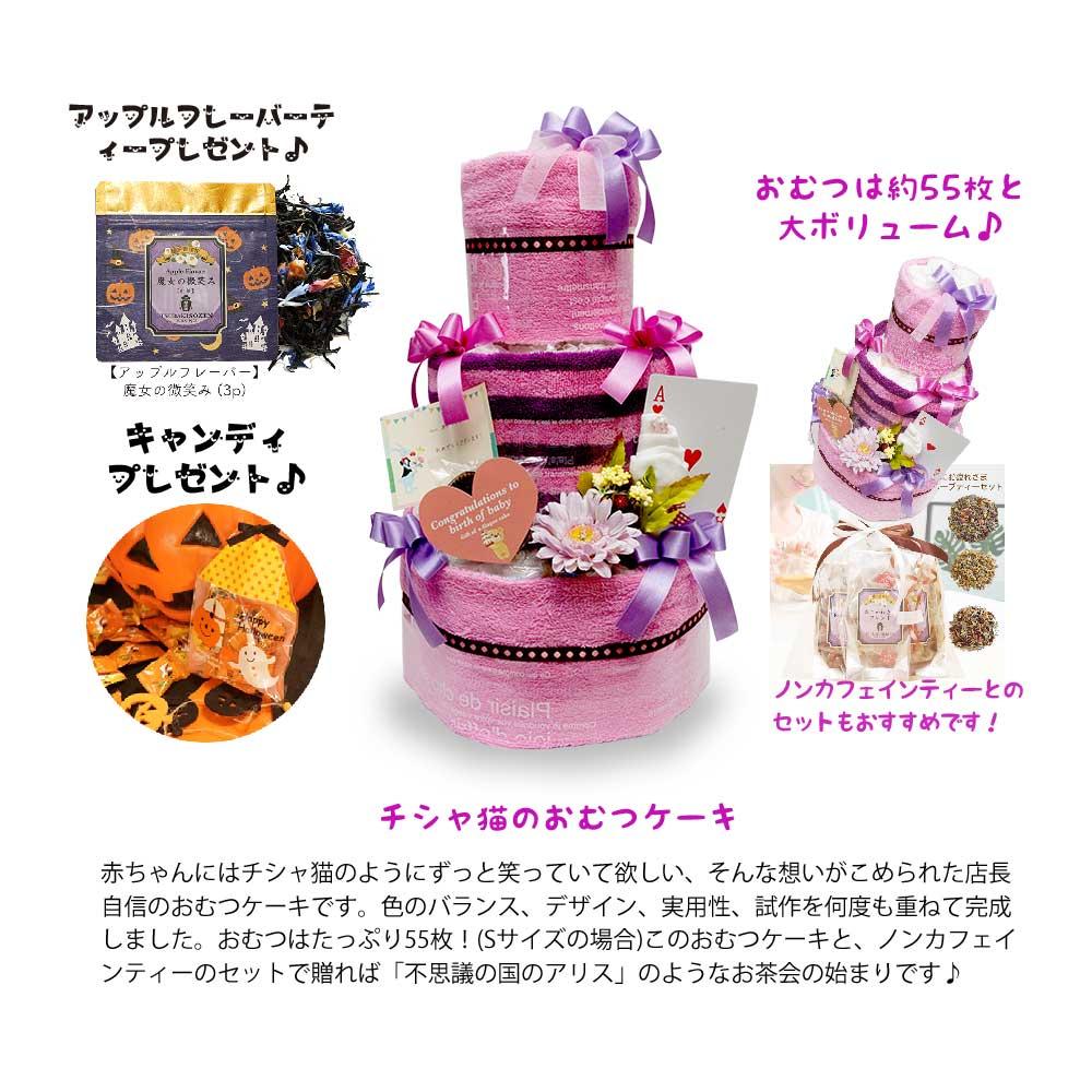 【ハロウィン限定】チシャ猫のおむつケーキ(不思議の国のアリス)