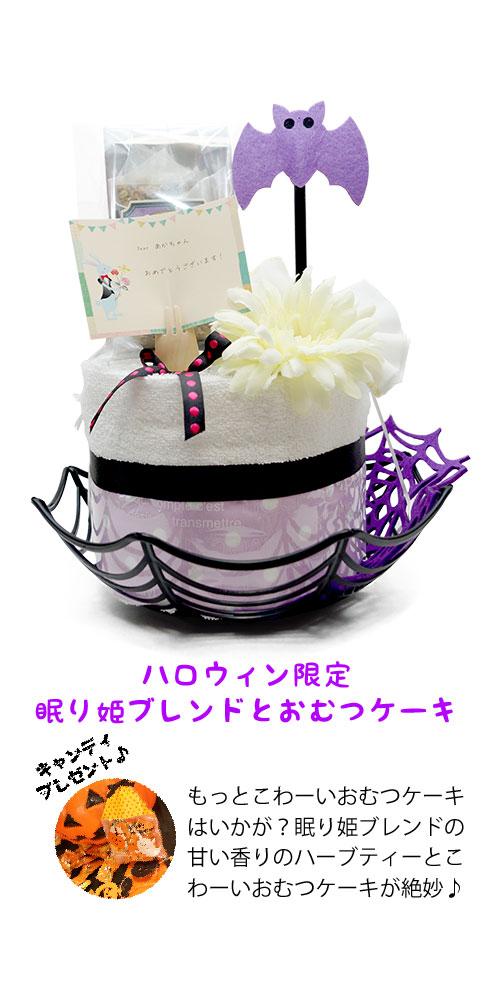【ハロウィン限定】癒しのノンカフェインハーブティー「眠り姫ブレンド」とおむつケーキ
