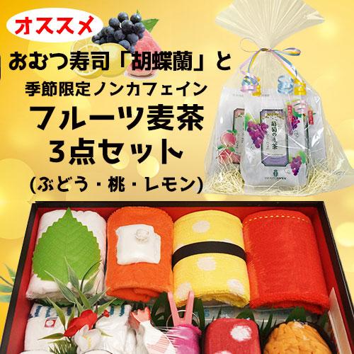 フルーツ麦茶とおむつ寿司「胡蝶蘭」