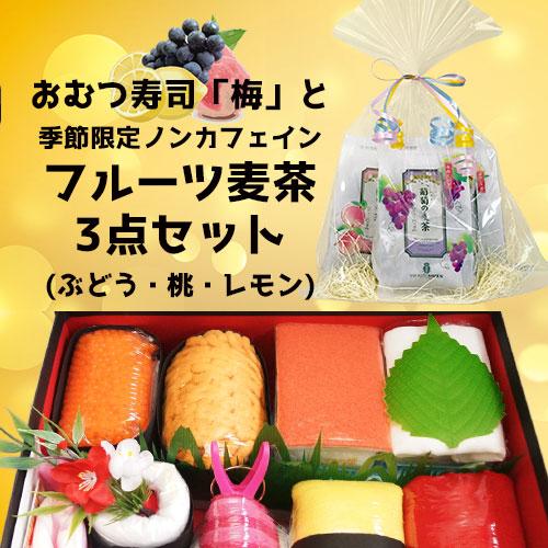 フルーツ麦茶とおむつ寿司「梅」